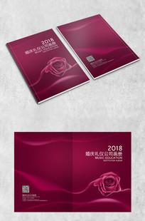 粉红色花朵婚庆公司封面