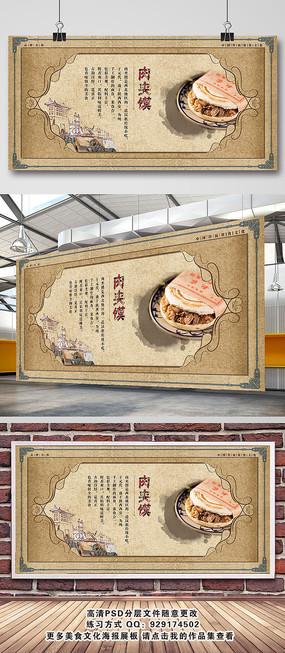 复古中国风陕西肉夹馍海报
