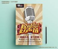 歌唱比赛K歌之王海报
