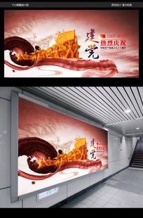 国庆68周年舞台背景