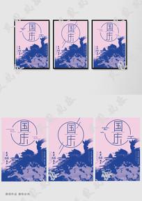 国庆海报设计