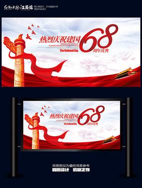 国庆节68周年背景展板设计