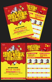 国庆节家电宣传单设计