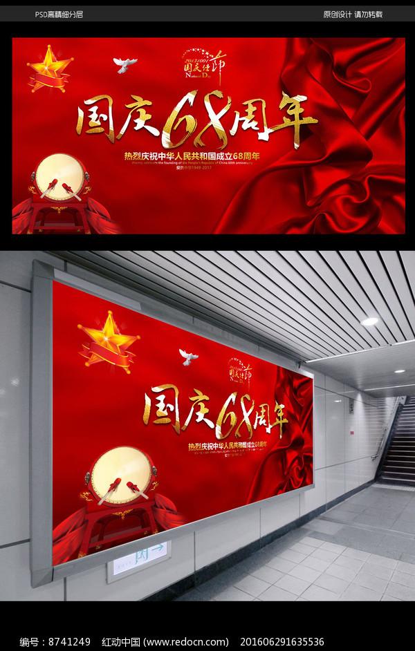国庆宣传海报设计图片