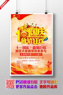 国庆中秋节日促销海报