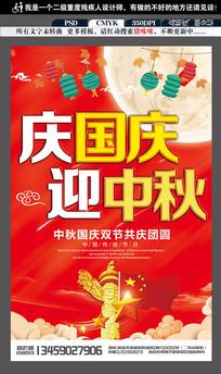 国庆中秋节团圆海报设计