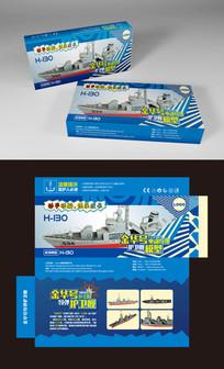 航模护卫舰玩具包装盒