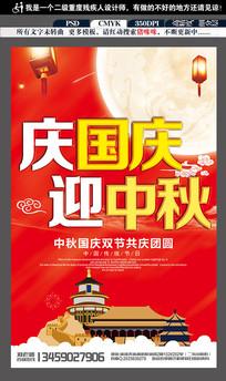 红色华丽国庆中秋庆祝双节海报