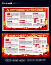 红色喜庆国庆节展板