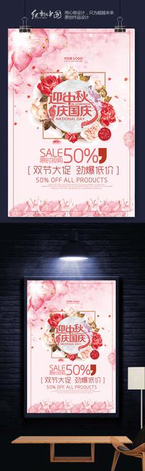 华丽国庆中秋庆祝双节海报