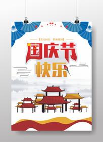 欢度国庆节日海报