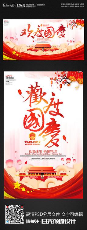 炫彩十一国庆节宣传海报设计