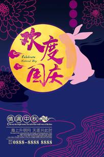 欢度国庆中秋宣传海报