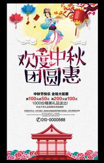 欢度中秋节促销海报