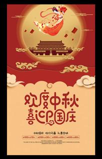 欢度中秋喜迎国庆海报模板设计