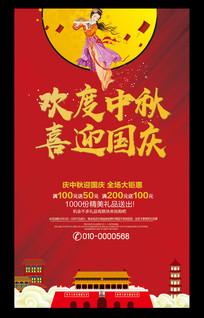 欢度中秋喜迎国庆海报设计