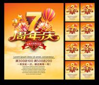 黄色大气周年庆海报宣传模版