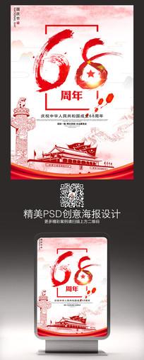 建国68周年国庆节海报