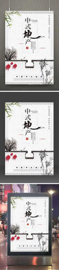 简约大气中国风中式房地产海报
