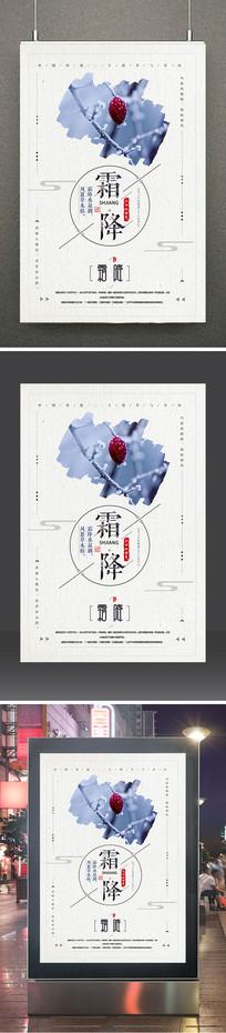 简约霜降二十四节气文化海报