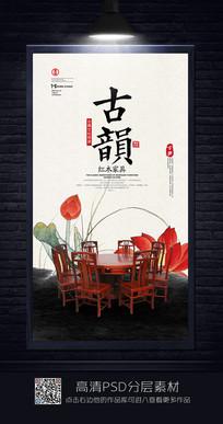 简约中国风红木家具海报