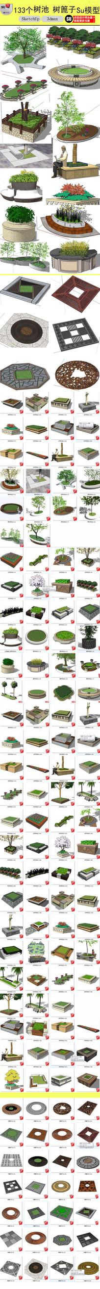 景观树池树篦子SU模型 skp