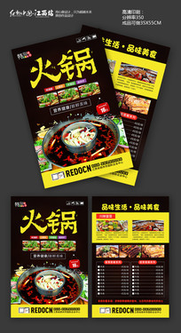 精美大气火锅美食宣传单