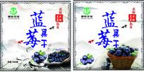 蓝莓礼盒包装设计