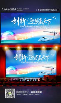 蓝色高端大气企业年会会议背景