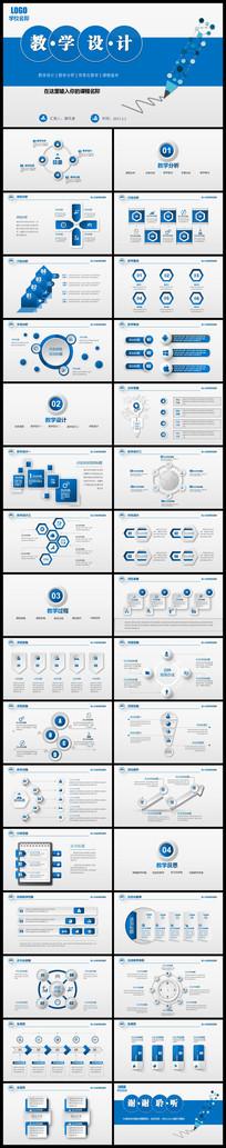 蓝色简约信息化教学设计PPT