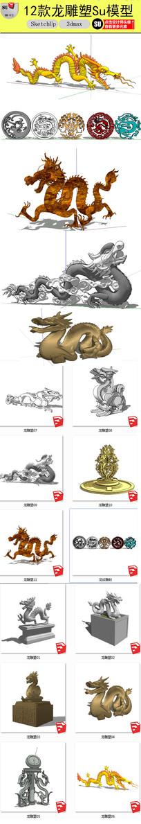 龙雕塑SU模型