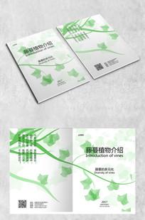 綠色簡潔藤蔓畫冊封面