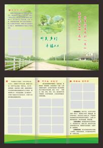 美丽乡村折页设计