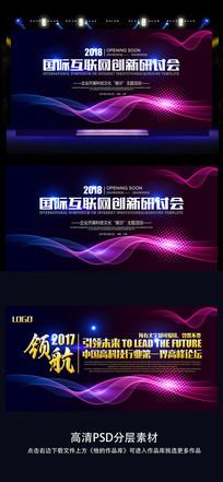 梦幻科技会议展板背景