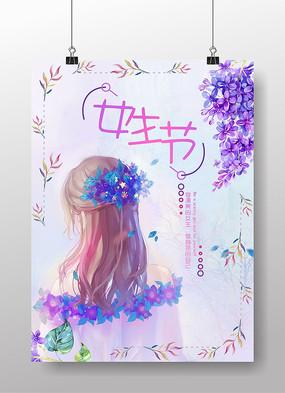 女生节小清新创意宣传海报