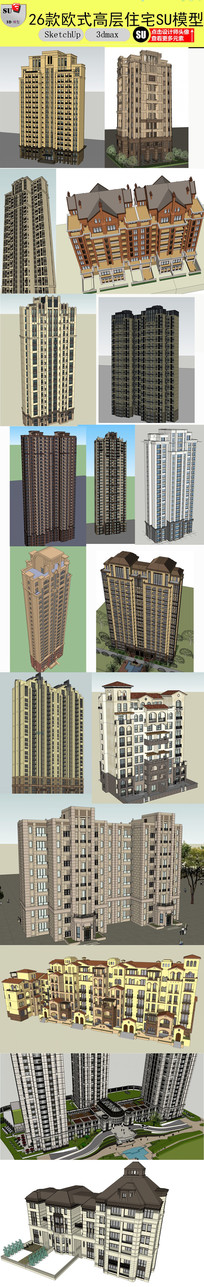 欧式高层住宅规划SU模型