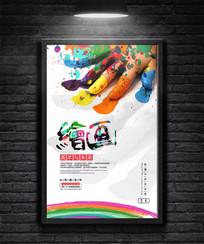 喷墨美术绘画宣传海报