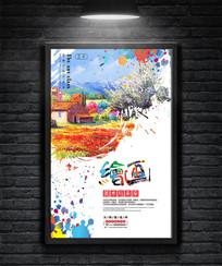 喷墨艺术美术绘画海报