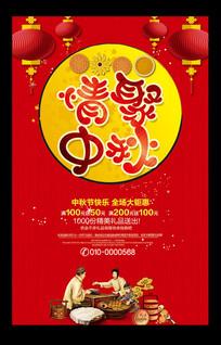 情聚中秋节活动海报设计