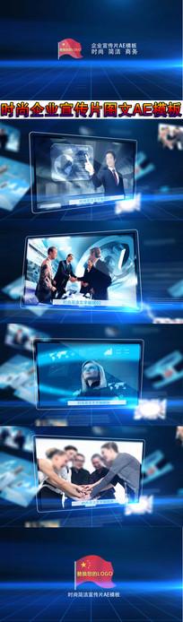 企业宣传片图文包装AE模板