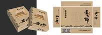 日式简约创意包装盒