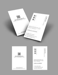 日式文字排版创意名片
