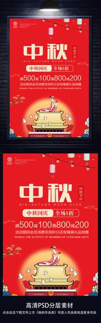 商场超市中秋国庆双节促销海报