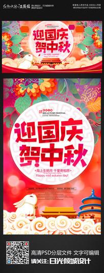 上大气中秋国庆主题活动背景海报