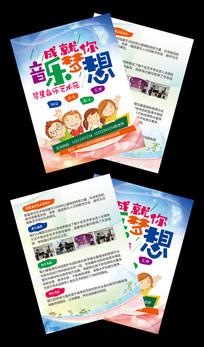 少儿童音乐培训班招生宣传单