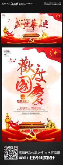 盛世华诞10.1国庆节海报