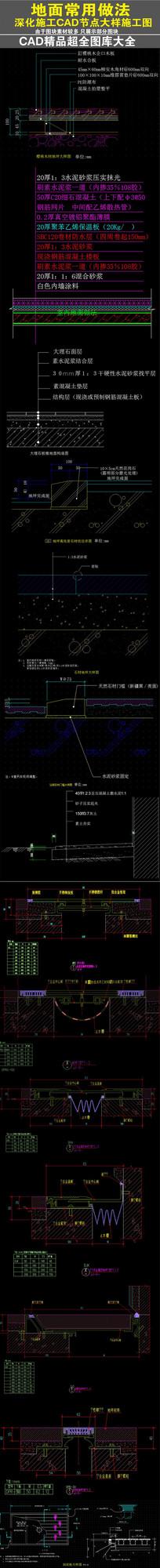 深化地面常用做法CAD图库