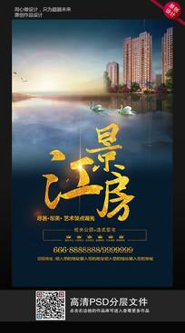时尚大气江景房地产海报
