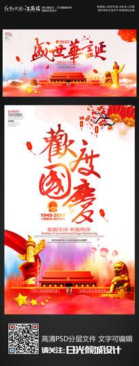 时尚大气盛世华诞国庆节海报