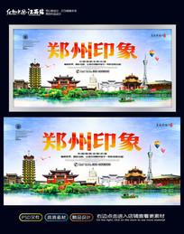 时尚大气郑州旅游宣传海报
